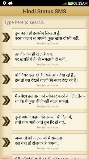 Hindi Status SMS ✪ हिंदी में ! 1 تصوير الشاشة