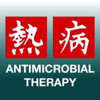 Sanford Guide:Antimicrobial Rx on 9Apps