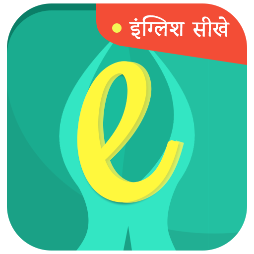Namaste English - Learn English from Hindi أيقونة