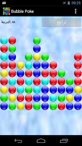 Bubble Poke™ 2 تصوير الشاشة