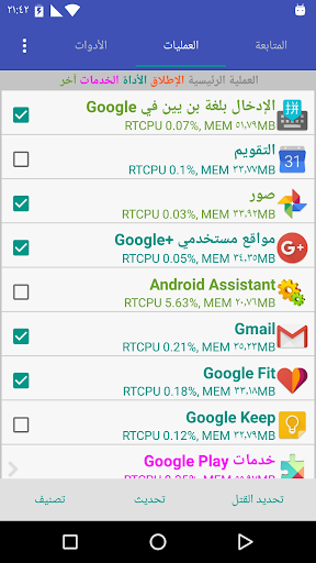 Assistant for Android 3 تصوير الشاشة