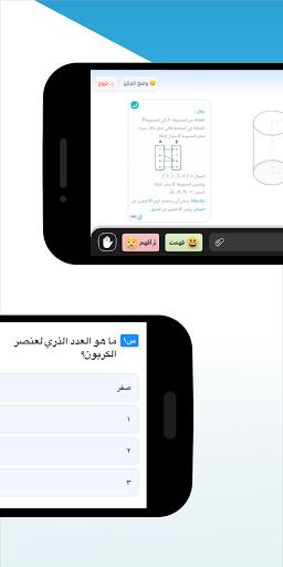 نون أكاديمي - تطبيق الطالب 4 تصوير الشاشة