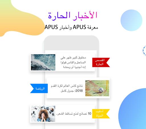 قاذفة APUS: الموضوعات، الخلفيات، اختفاء البرامج 5 تصوير الشاشة