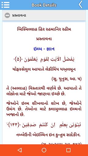 Amil Library screenshot 6