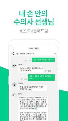 아지냥이 - 대한민국 1등 반려동물 앱 screenshot 2