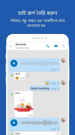 imo Lite-Superfast Free calls & just 5MB app size screenshot 5
