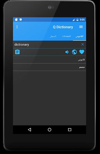 قاموس انجليزى عربى بدون انترنت 8 تصوير الشاشة