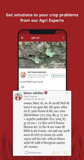 AgroStar: Kisan Helpline & Farmers Agriculture App screenshot 6