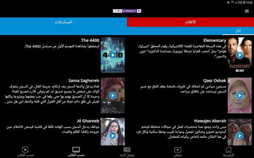beIN CONNECT screenshot 19