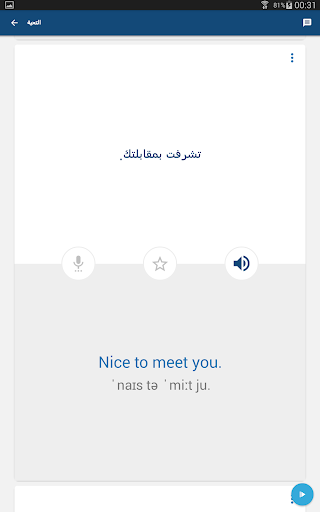 كتاب تفسير العبارات الشائعة: مترجم اللغات الأجنبية 9 تصوير الشاشة