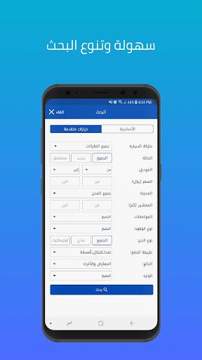 Syarah - Saudi Cars marketplace screenshot 2