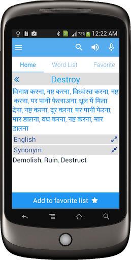 Hindi Dictionary Multifunctional screenshot 1