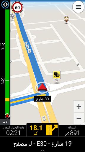 تطبيق CoPilot GPS للملاحة ومعرفة حركة المرور 8 تصوير الشاشة