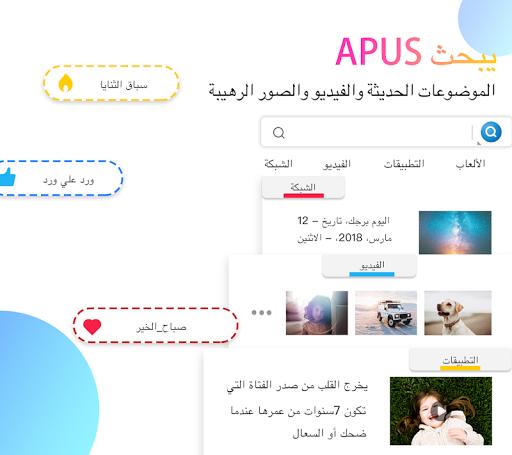 قاذفة APUS: الموضوعات، الخلفيات، اختفاء البرامج 4 تصوير الشاشة