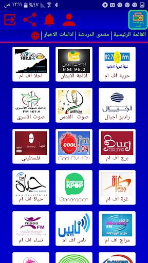 راديو الاذاعات العربية 5 تصوير الشاشة