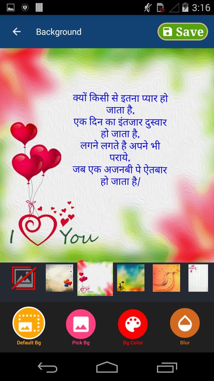 Love Shayari - प्यार शायरी, Create Love Art screenshot 11