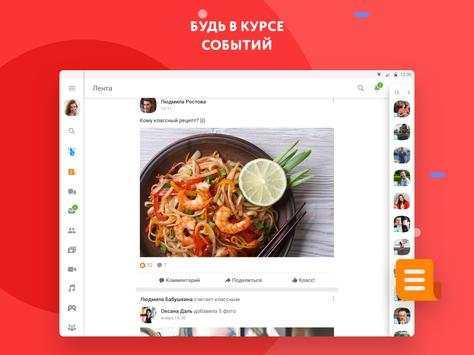 Одноклассники – социальная сеть screenshot 9