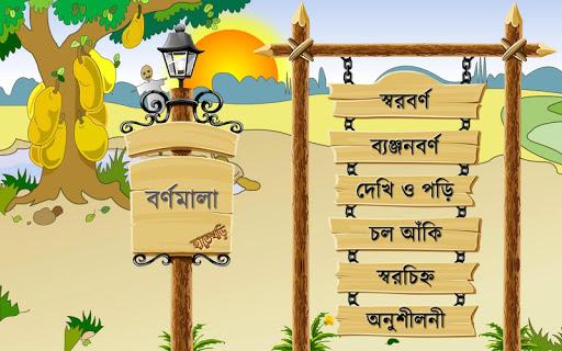 Hatekhori (Bangla Alphabet) হাতেখড়ি 1 تصوير الشاشة