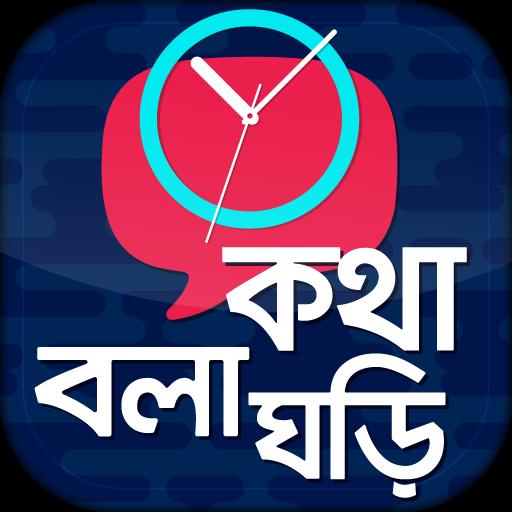 কথা বলা ঘড়ি - Talking Clock - Somoy Bola Ghori أيقونة