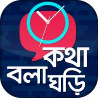 কথা বলা ঘড়ি - Talking Clock - Somoy Bola Ghori on APKTom