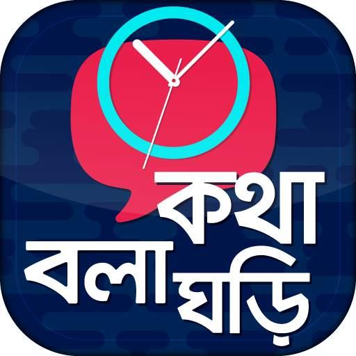 কথা বলা ঘড়ি - Talking Clock - Somoy Bola Ghori