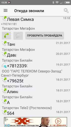 Call & Sms From screenshot 5