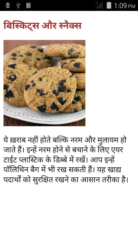 Kitchen Tips in Hindi 3 تصوير الشاشة
