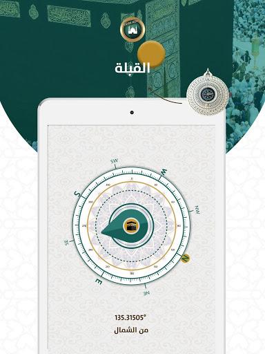 براير ناو   مواقيت الصلاة و المؤذن و أذكار المسلم 10 تصوير الشاشة