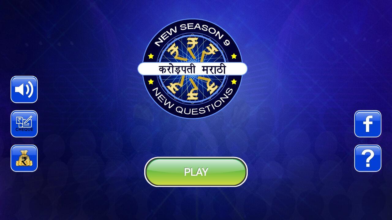 KBC In Marathi 2017 - Marathi Gk Quiz Game 6 تصوير الشاشة