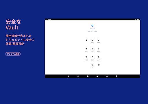 Dropbox:バックアップ、同期、ファイル共有ができるクラウドストレージ screenshot 12