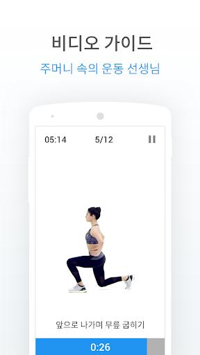 만보기 - 무료 걸음 측정기, 칼로리 카운터, 걷기 운동 기록 어플 및 체중 감량 추적기 screenshot 4