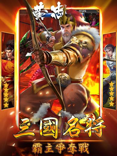 三國名將傳:趙雲、關羽免費送,3D國戰策略卡牌SLG 6 تصوير الشاشة