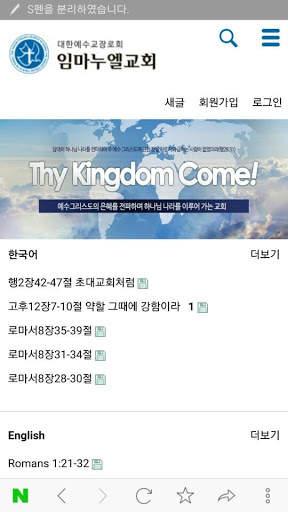 다국어설교 임마누엘교회 screenshot 1