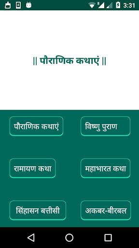 1000  Hindi Stories 1 تصوير الشاشة
