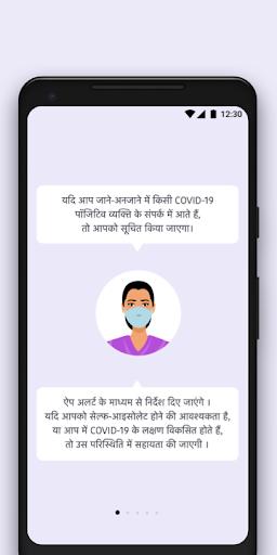 Aarogya Setu screenshot 7