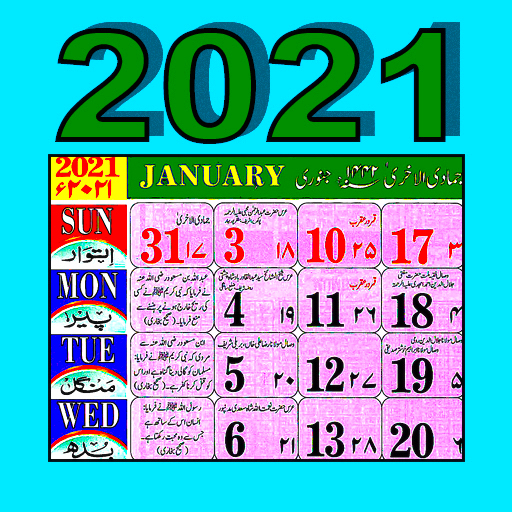 Urdu (Islamic) Calendar 2021 icon