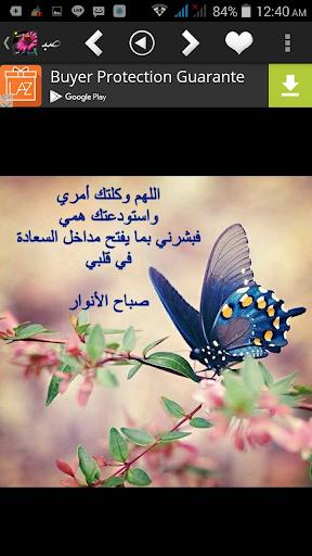 صباح الخير مساء الخير 3 تصوير الشاشة