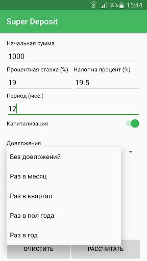 Super Deposit screenshot 5