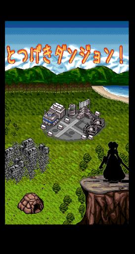 Totsugeki Dungeon! A screenshot 1