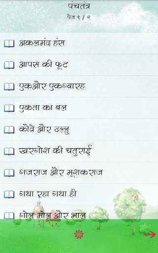 Hindi Kahaniya Hindi Stories 4 تصوير الشاشة