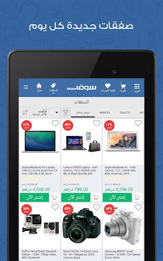 سوق كوم Souq screenshot 9