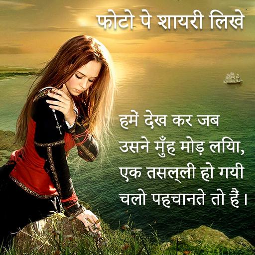 Photo Par Shayari Likhe icon