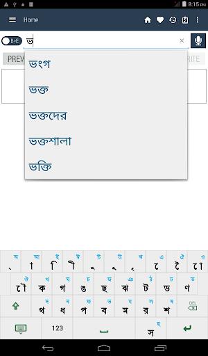 English Bangla Dictionary 12 تصوير الشاشة