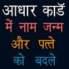 Nam Pata Badle Aadhar card me أيقونة