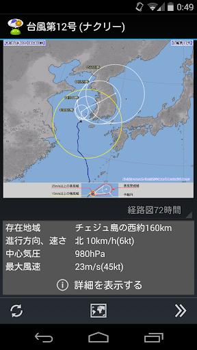 WeatherNow (JP weather app) screenshot 4