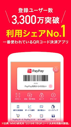 PayPay-ペイペイ(キャッシュレスでスマートにお支払い) 5 تصوير الشاشة