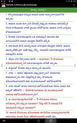 TeluguBible 19 تصوير الشاشة