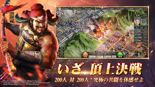 三國志 真戦 screenshot 7