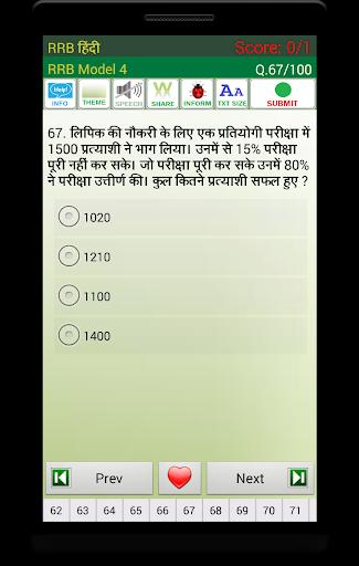 RRB NTPC Hindi Exam 5 تصوير الشاشة