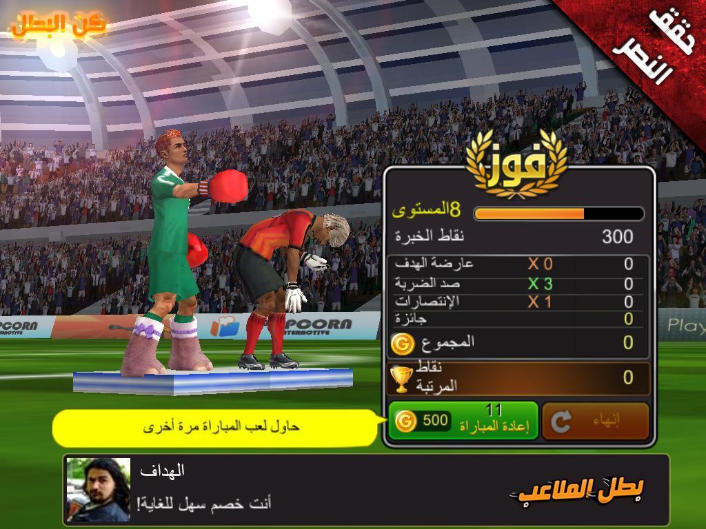 بطل الملاعب: لعبة كرة تنافسية 10 تصوير الشاشة